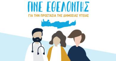 Κρήτη: Νοσοκομεία, στην κοινή προσπάθεια για την στήριξη των δομών Υγείας του νησιού και τον εθελοντισμό