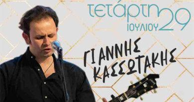 Συναυλία του Γιάννη Κασσωτάκη με τίτλο «Η ζωή είναι ωραία»