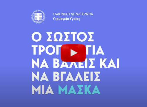 Η σωστή χρήση προστατευτικής μάσκας | Υπουργείο Υγείας, Ελληνική Δημοκρατία