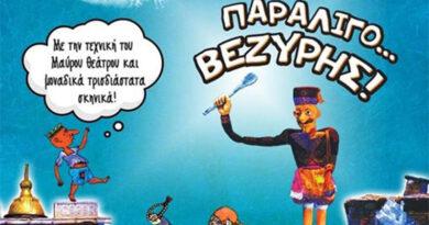 «Κου-Κλο Θέατρο Κρήτης» με την παράσταση «Παραλίγο Βεζύρης»-Διοργάνωση Περιφέρειας Κρήτης